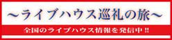 junrei_banner