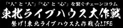 touhoku_b