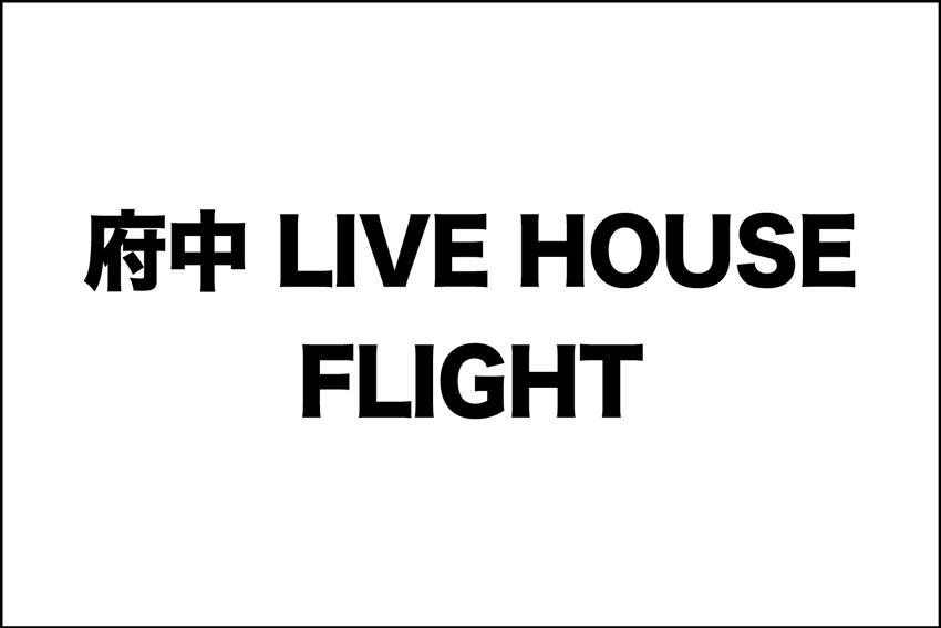 府中FLIGHT