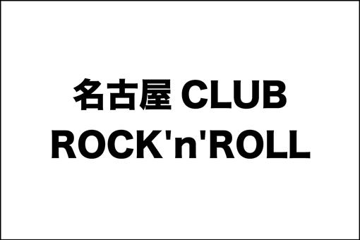 CLUB ROCK'n'ROLL