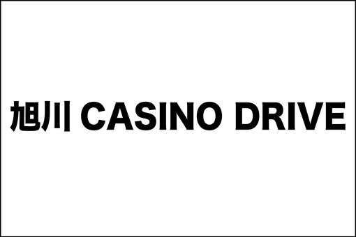 旭川CASINO DRIVE