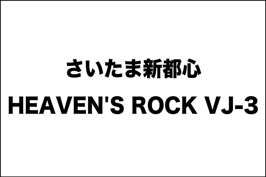 heven_vj3