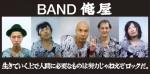 band俺屋
