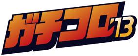 GACHI-COLISEUM13-logo