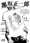 kurosaka_poster