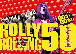AP_RollyR50