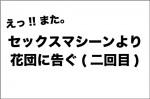 sekumashi