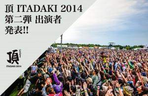 itadakii2014_2