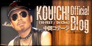 10-FEET KOUICHI氏のblog