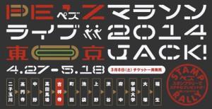 PE'Z TOUR2014_banner