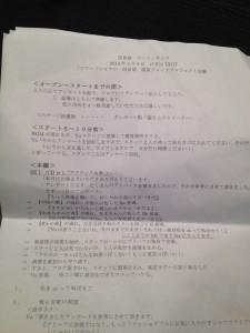 webPHOTO_四星球台本
