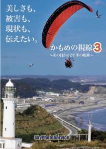 震災から2年半の軌跡を収めた 最新作「かもめの視線3」