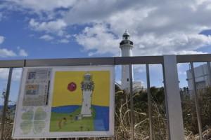 亡くなった姫花ちゃんのデザインしたハンカチと再点灯された塩野崎灯台
