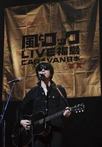 """2012年12月の福島から始まった""""風とロック LIVE福島 CARAVAN 日本""""。沖縄、札幌、長崎、東京、神戸、広島、宮城、岩手、と最後にまた福島。約一年かけて全国を巡った。"""