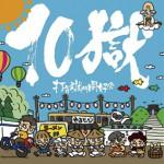 14_CD_Uchikubi