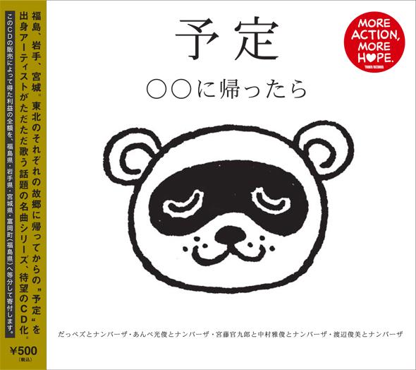 2013年に発売された『予定~◯◯に帰ったら~』。売り上げが全て寄付されている。