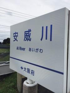 PH01_AIGAWA