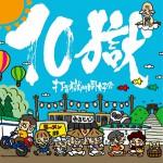 CD_Uchikubi