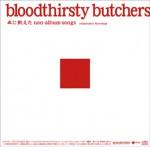 02_CD_butchers_KING