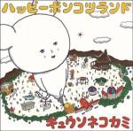 CD_kyuuso