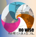 No Wise_web
