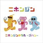 06_CD_Nihonjin