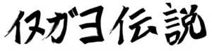 イヌガヨ伝説