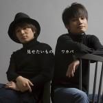 CD_wakaba