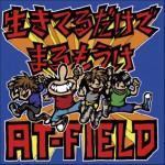 15_CD_ATFIELD
