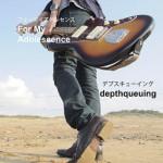 depthqueuing
