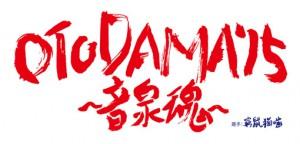 otodama15_logo