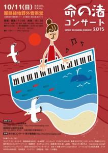 命の渚コンサート2015
