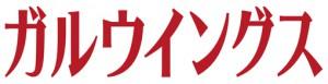 ガルウイン_logo