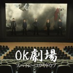 CD_SpicyKoya