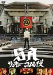 JK_SA_DVD