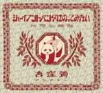CD_AnAmin