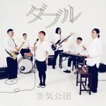 CD_Kukikodan_double