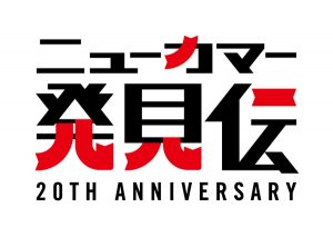 logo_newcomer