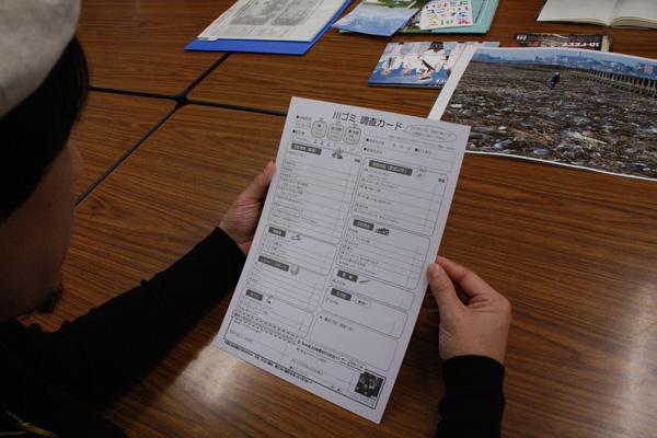 荒川クリーンエイド・フォーラムの「川ゴミ 調査カード」