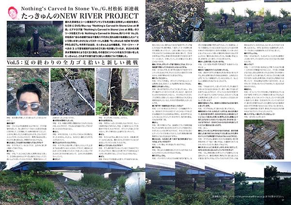 Vol.5 2016年9月 新川のごみ拾いと、今後の方向性会議。 1人での活動に限界を感じ次の一歩を模索しました。この時まで我々は迷っていました。