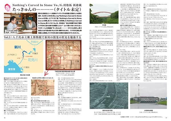 Vol.3 2016年7月 八千代市立郷土博物館で新川の開発の歴史を勉強する。 新川の開発と八千代市の歴史を勉強し、地域に於ける新川の役割と重要性を実感しました。