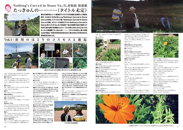 Vol.4 2016年8月 新川のほとりでコスモスを植えているおじさんと出会う。 新川を綺麗にしたいという想いを持っている人と出会い、嬉しくなりました。
