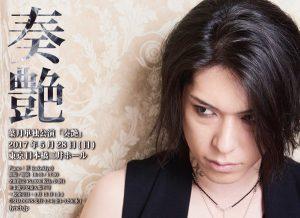 Flyer_hazuki