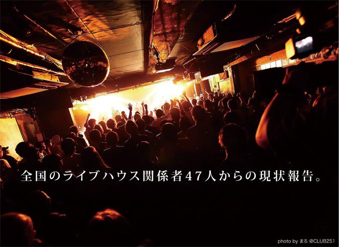 クラスター 大阪 ライブ ハウス