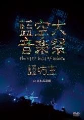 藍空大音楽祭 ~the very best of aobozu~ at 日本武道館